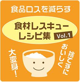 食材使い切りレシピ集Vol.1