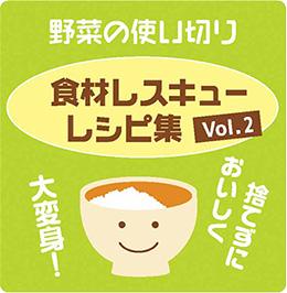 食材使い切りレシピ集Vol.2