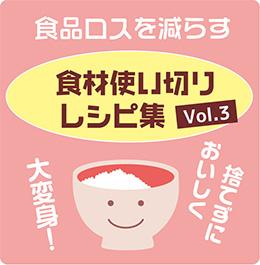 食材使い切りレシピ集Vol.3